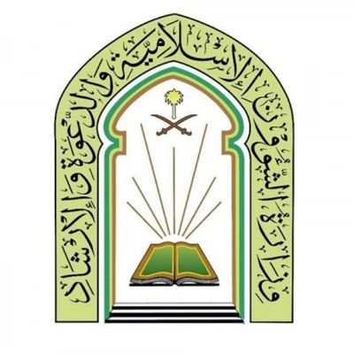 Ministry of Islamic Affairs, Da'wah and guidance